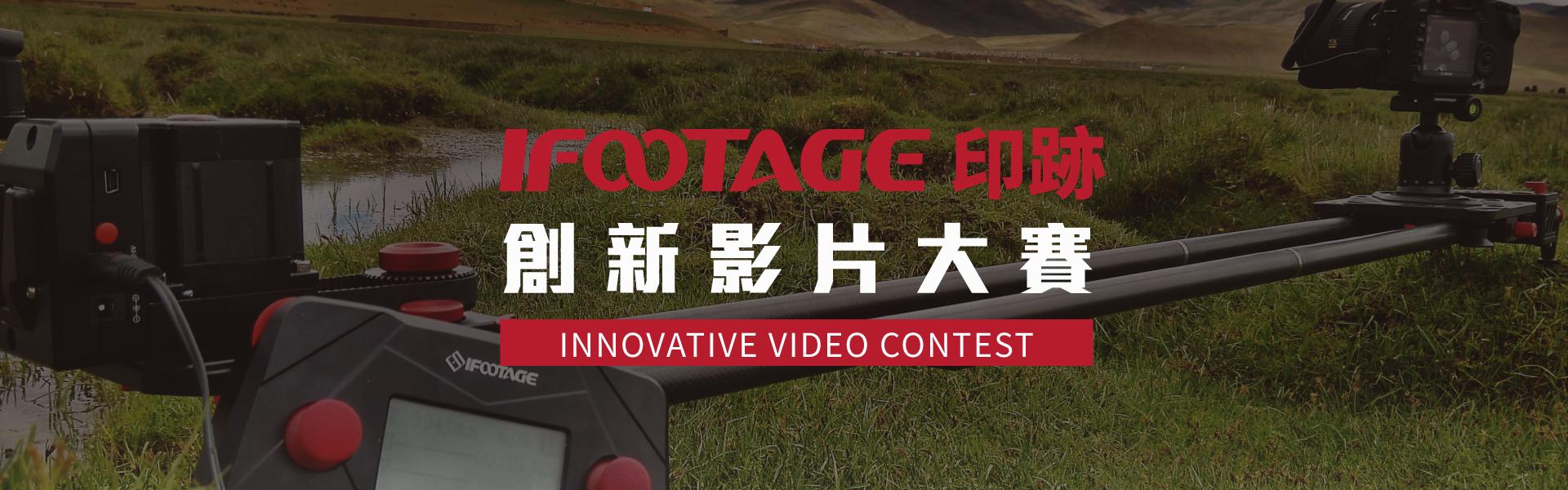 Ifootage印跡創新影片大赛!!總獎項價值百萬元!!