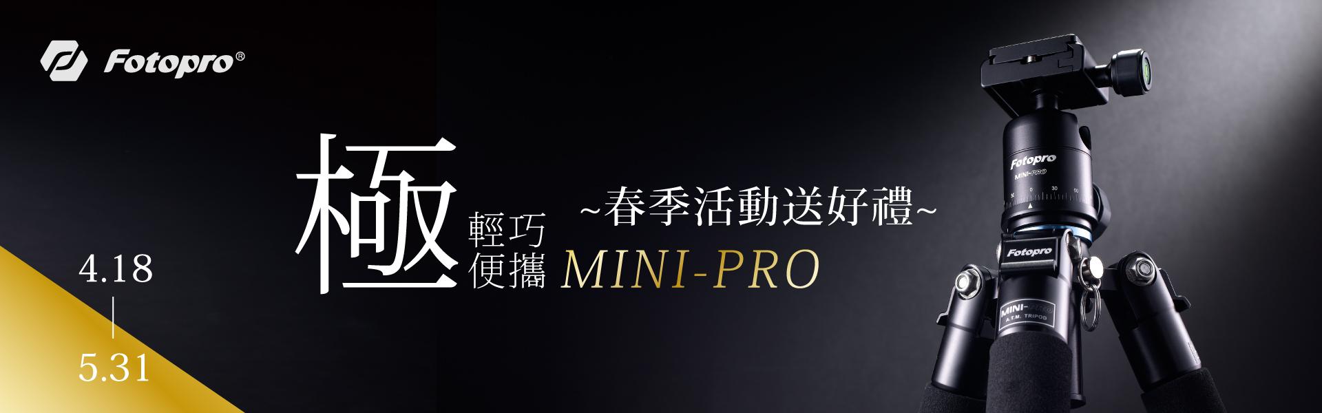 MINI-PRO~春季活動送好禮~