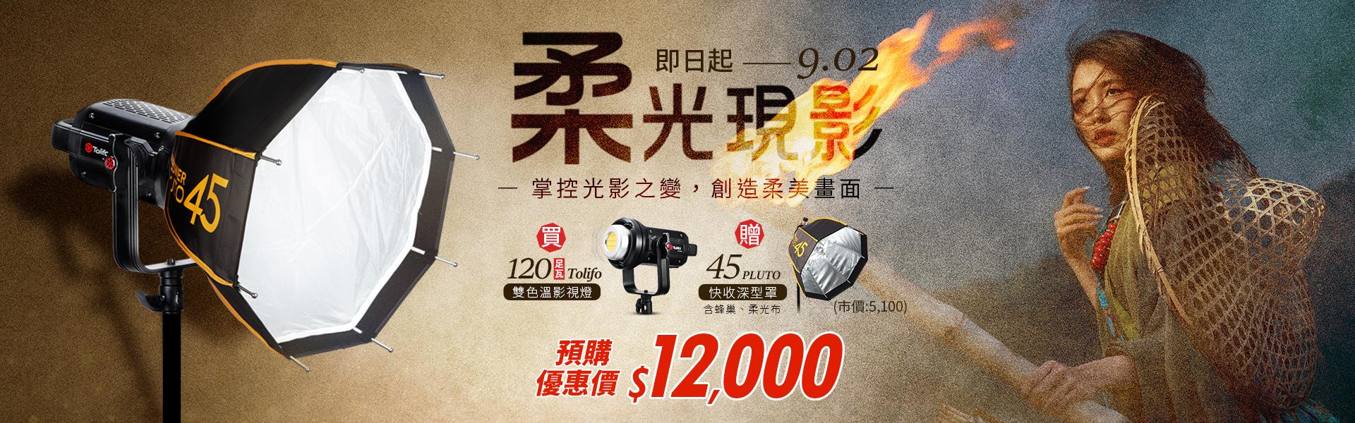 【柔光現影】Tolifo 120W影視燈預購活動〈加贈 PLUTO45 燈罩〉