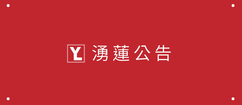 春假營業時間之更動/線上商城新春活動