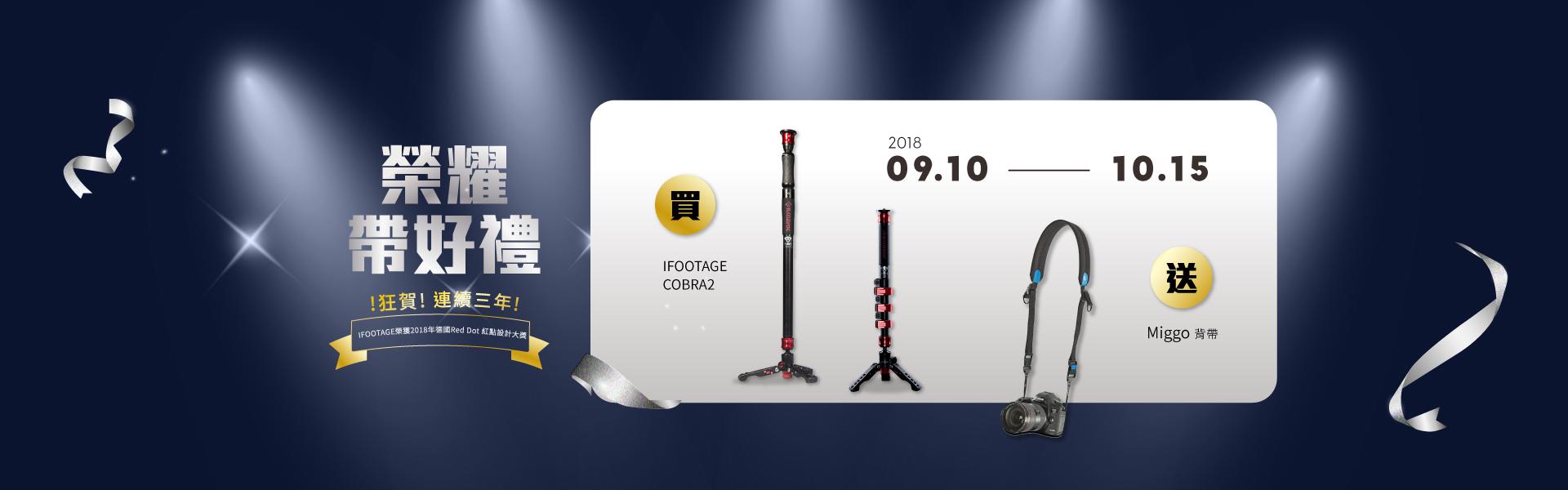 【榮耀帶好禮】~Ifootage Cobra2系列產品送好禮