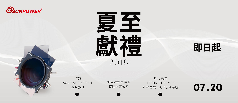 SUNPOWER 夏至獻禮~好禮大放送!