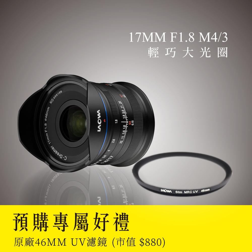 LAOWA 17mm F1.8 M4/3-全面預購