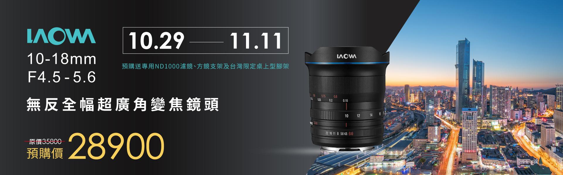 LAOWA  10-18mm F4.5-5.6 超廣角變焦鏡頭預購開跑~