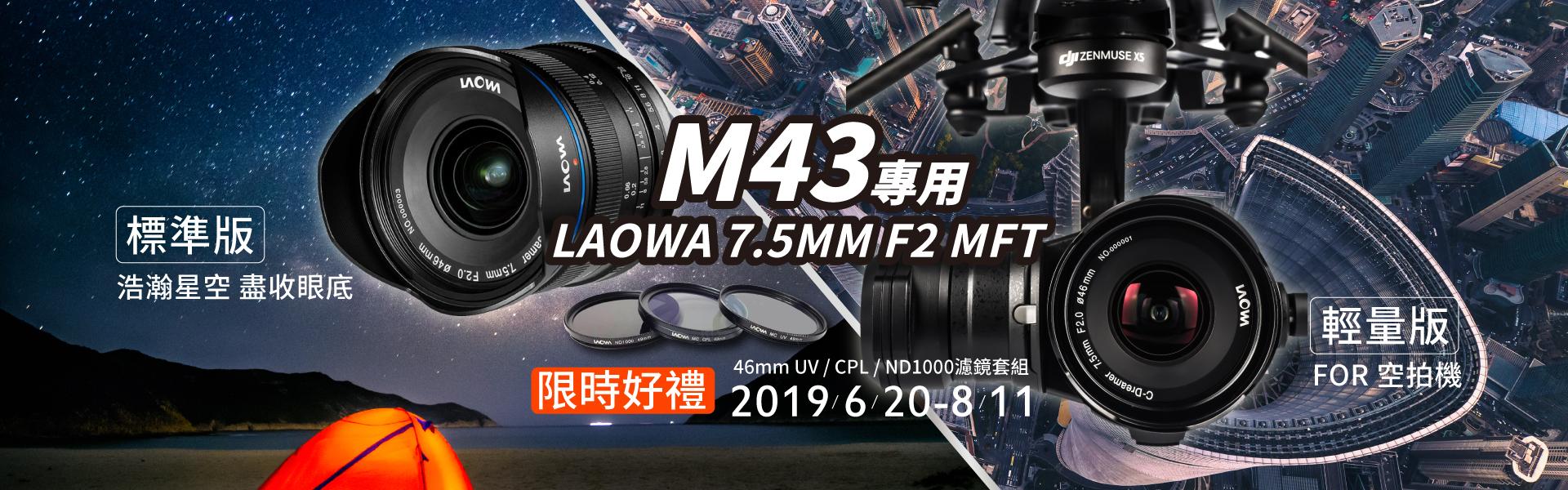 LAOWA 7.5創意新視界【限時獨家禮】