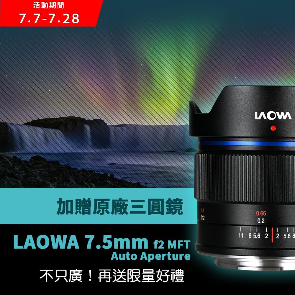 【不只廣 迎接電子新紀元】LAOWA 7.5mm f/2 自動光圈版預購活動