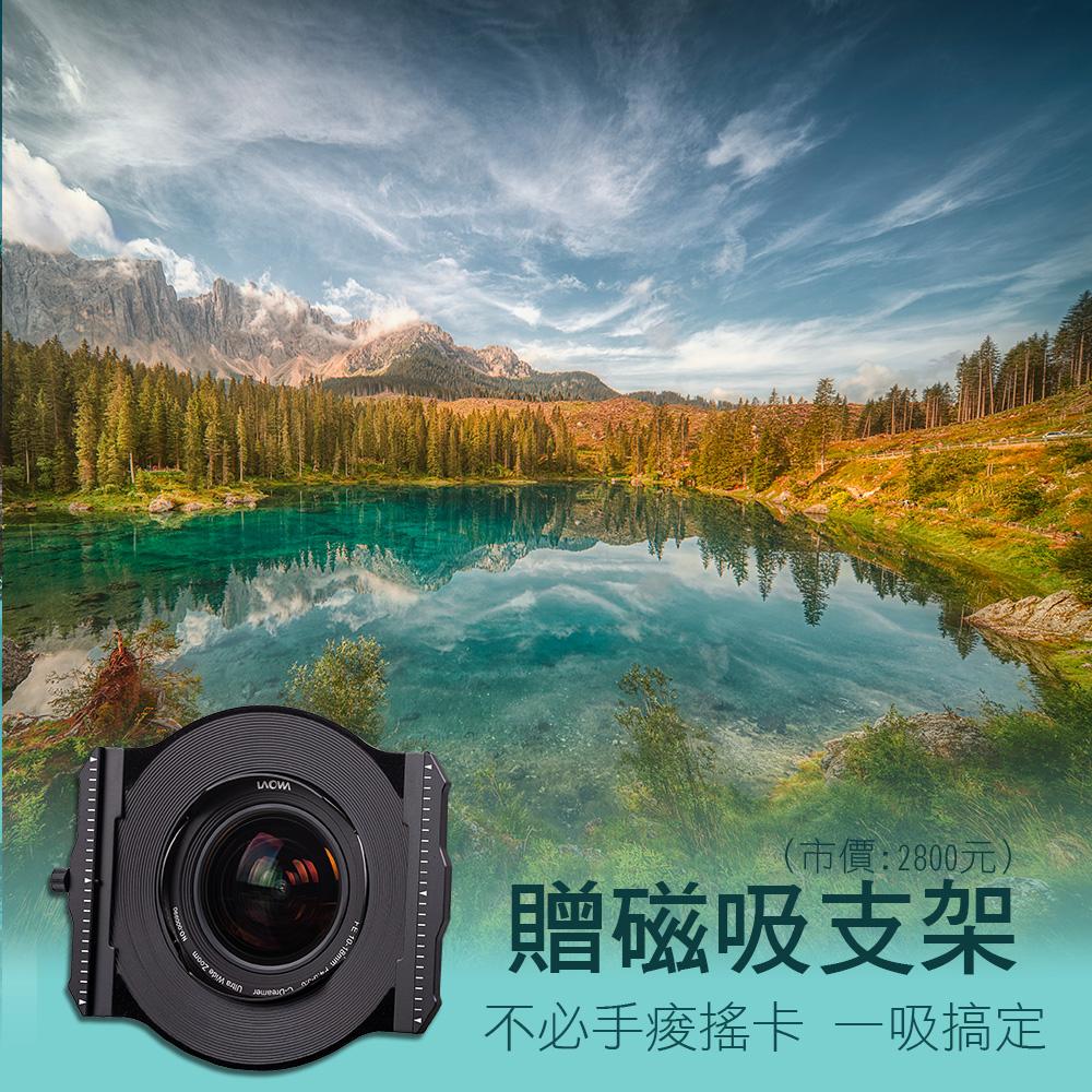 【夏日壯闊 由你掌握】Laowa 10-18mm  超優惠價再送三好禮