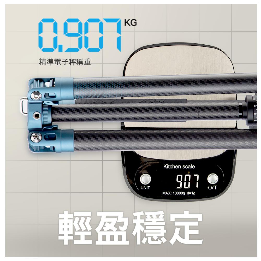 【輕出於藍 新色亮相】FOTOPRO X Aircross 2 專業碳纖龍紋腳架-浩瀚藍